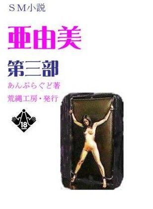 小説『亜由美』第三部