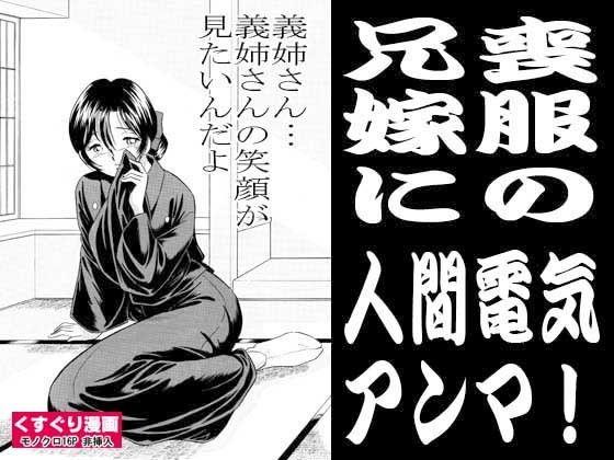【オリジナル同人】喪服の兄嫁に人間電気アンマ