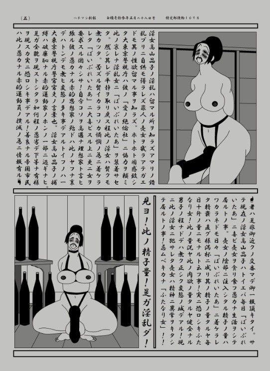 【縛り・緊縛】「くのいち 咲夜 第一巻 「くのいち捕縛」」ルネピクチャーズ