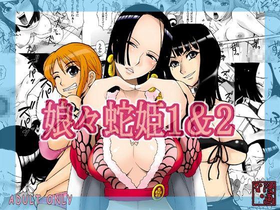 【ワンピース同人】娘々蛇姫1&2