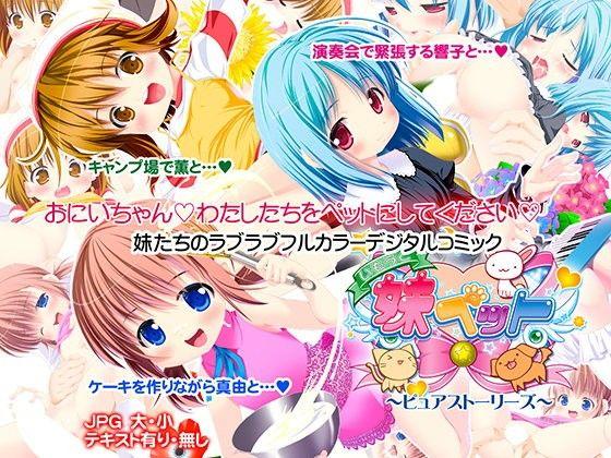 【さくら フェラ】ロリ系素敵な妹少女女の子の、さくらのフェラおしゃぶりキスクンニの同人エロ漫画!!