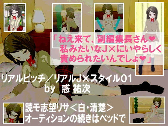 【オリジナル同人】リアルビッチ/リアルJ×01読モ志望リサ<白・清楚>オーディションの続き  はベッドで