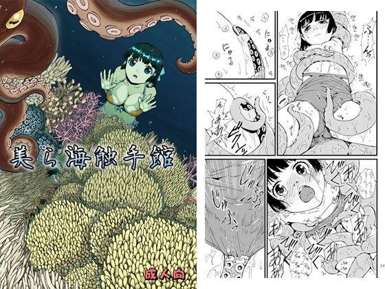 【オリジナル同人】美ら海触手館