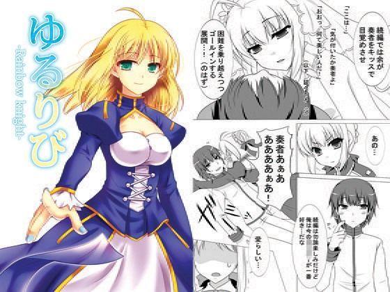ゆるりび-Rainbow knight-