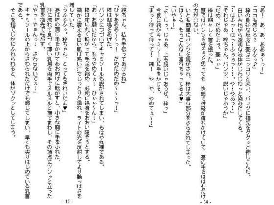 【処女 ローター】貧乳でお尻で微乳の処女のローター4P絶頂3Pキス百合レズの同人エロ漫画!
