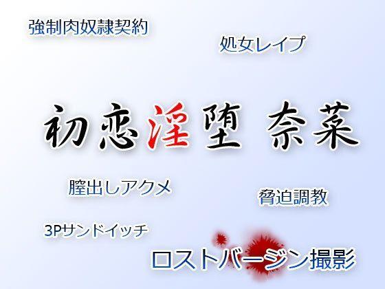 「初恋花火」(友野ヒロ)