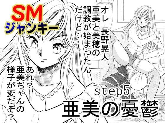 【オリジナル同人】SMジャンキー・亜美の憂鬱