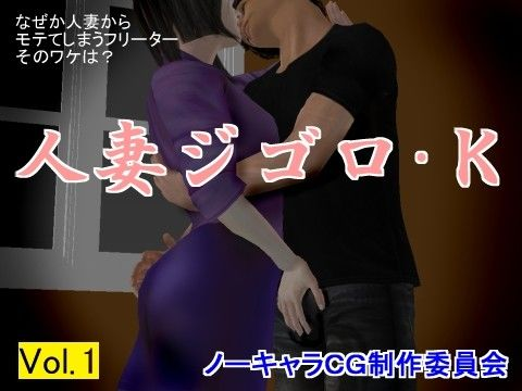 【K 同人】人妻ジゴロKVol.1