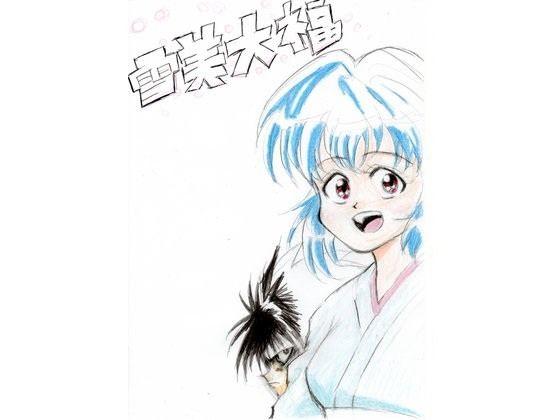 【処女 辱め】ロリ系な処女の辱め強姦凌辱中出しの同人エロ漫画!!