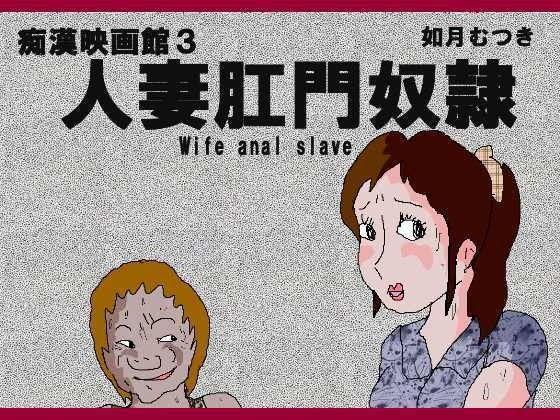 痴漢映画館3 人妻肛門奴隷
