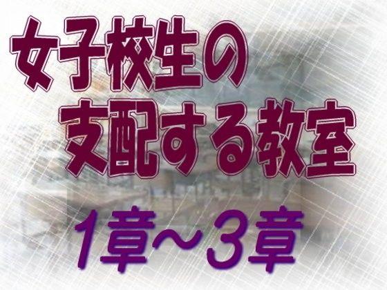 【sareo 同人】女子校生の支配する教室1-3章
