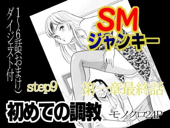 【女王様 SM】女王様美女のSM4P調教企画奴隷の同人エロ漫画。