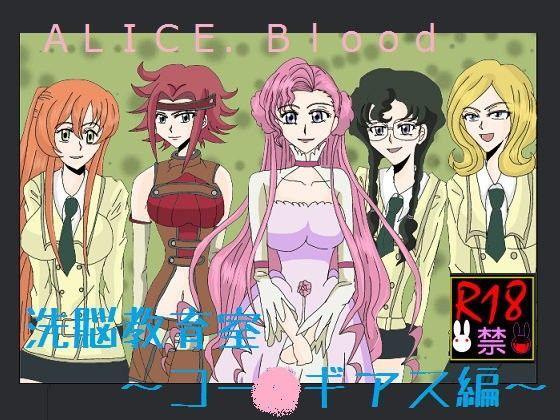 同人ガール:[同人]「洗脳教育室~コー☆ギアス編~」(Alice.Blood)