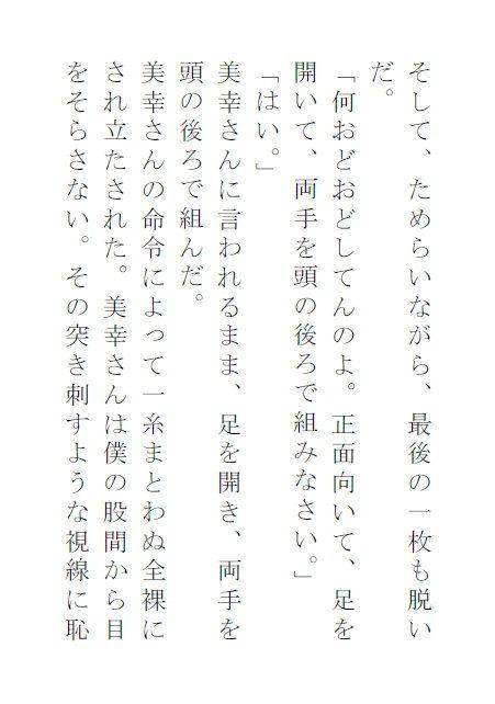 [同人]「制服天使のえろい本」(シャーベットソフト)