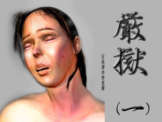 【出羽健書蔵庫 同人】絵物語厳獄(一)狂執裸体検査篇