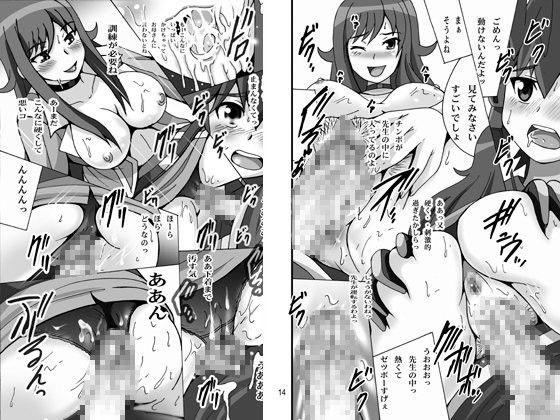 【ショタ 童貞】ショタ先生痴女の童貞クンニ淫乱ぶっかけの同人エロ漫画!!