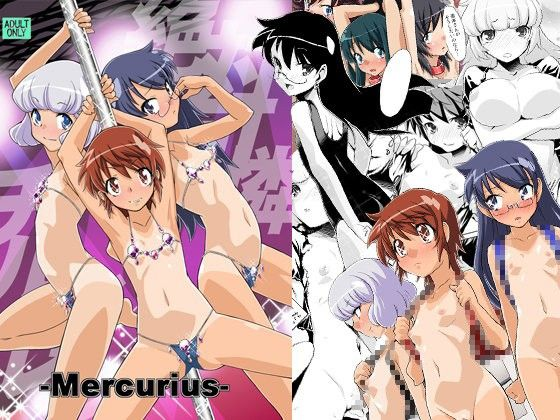 DMM【Mercurius】