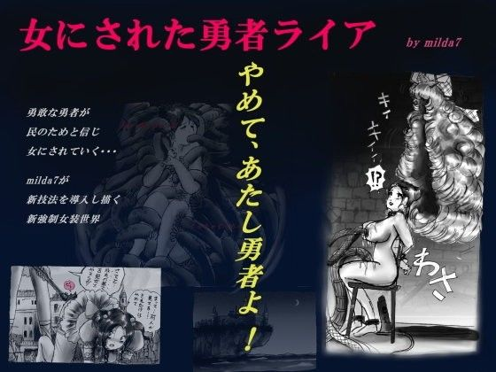 妖艶な女装の女の奴隷羞恥異物挿入調教触手キスの同人エロ漫画。