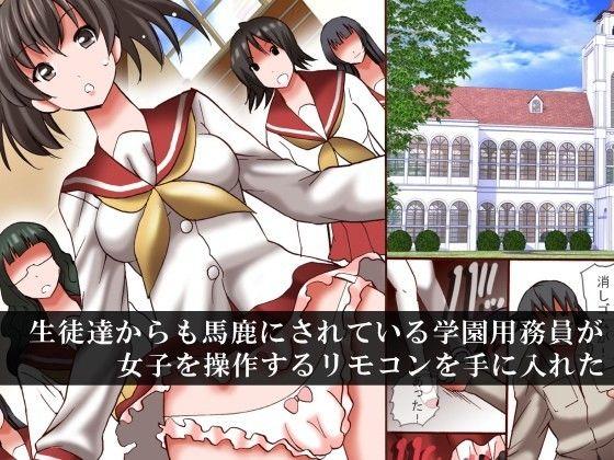 【MMD】 リモコン【けいおん!】