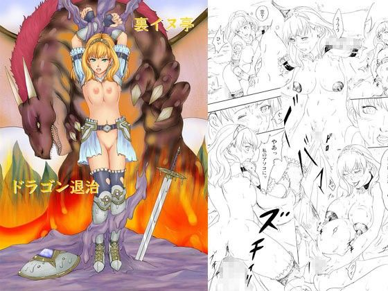 【女勇者 4P】巫女処女の、女勇者の4P中出し強姦の同人エロ漫画!!