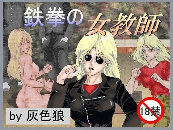 【鉄拳 同人】鉄拳の女教師
