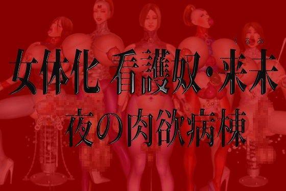 女体化 看護奴・来未(くるみ)夜の肉欲病棟のイメージ