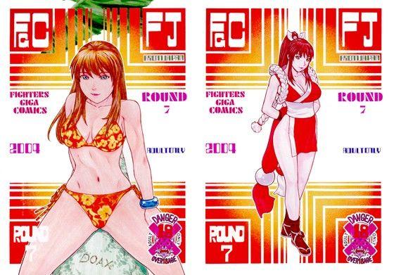 FGC ROUND7(ファイターズ ギガコミックス ラウンド7)
