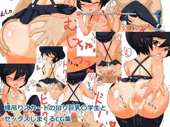 【gnワークス 同人】裸吊りスカートのロリ巨乳○学生とセックスしまくるCG集