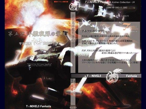 【ヤマト 同人】第五巡洋艦戦隊の栄光~宇宙戦艦ヤマト前史2195~DigitalbookPackage