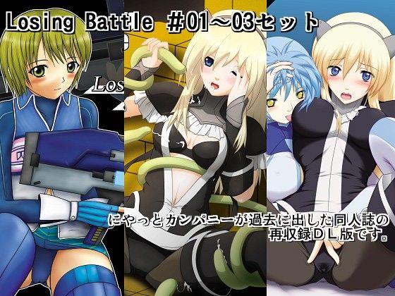 【ドルアーガの塔同人】Losing Battle #01~03セット DL版
