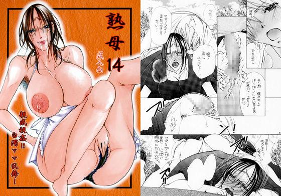 【オリジナル同人】熟母14