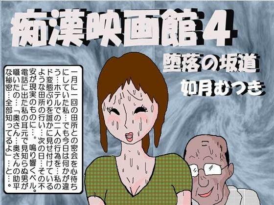 【オリジナル同人】痴漢映画館4 堕落の坂道