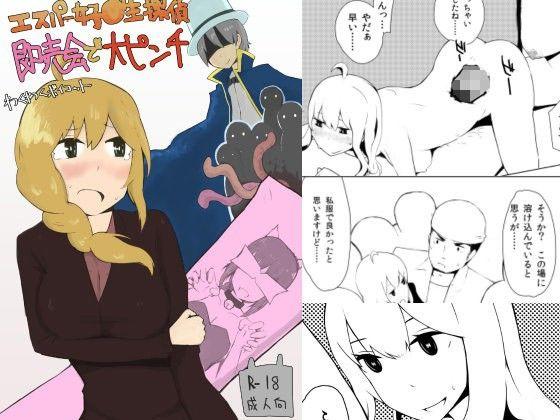 【オリジナル同人】エスパー女子●生探偵即売会で大ピンチ