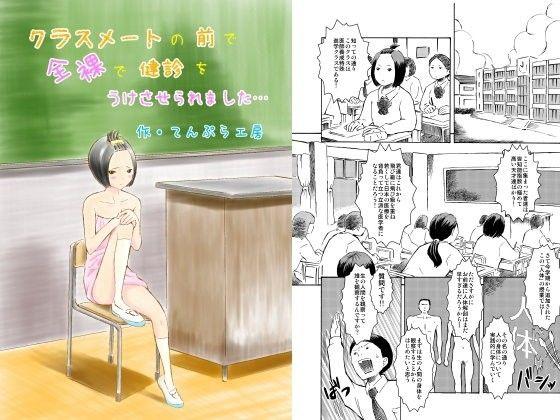 【オリジナル同人】クラスメートの前で全裸で健診をうけさせられました…