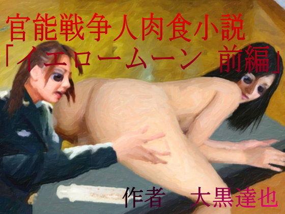 【オリジナル同人】イエロームーン 前編
