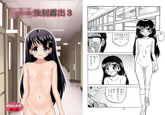 えろマンどう!無料エロ漫画同人誌