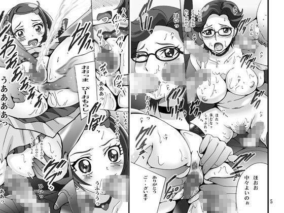 【プリキュア 同人】きゅあきゅあらぶりんく2