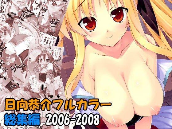 【らき☆すた 同人】日向恭介フルカラー総集編2006-2008