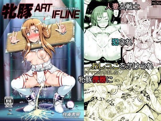 【ソードアートオンライン 同人】牝豚ARTIFLINE