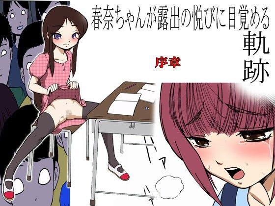 ロリ系なノーパンの女の妄想露出羞恥オシッコ放尿誘惑の同人エロ漫画!!
