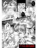 アスカ、膣内調教_同人ゲーム・CG_サンプル画像02