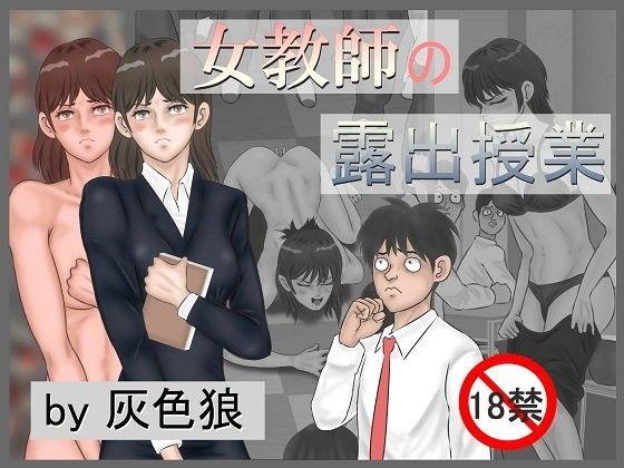 【先生 輪姦】先生女教師の輪姦学園もの露出の同人エロ漫画!!