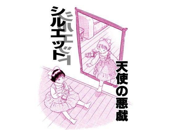 【オリジナル同人】シルエット・天使の悪戯