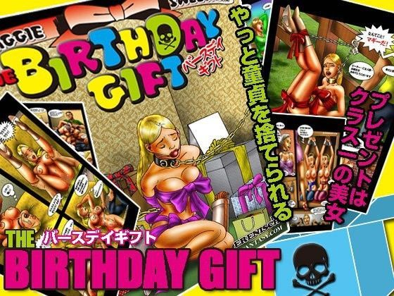 同人ガール:[同人]「The Birthday Gift バースデイギフト」(DOFANTAS...