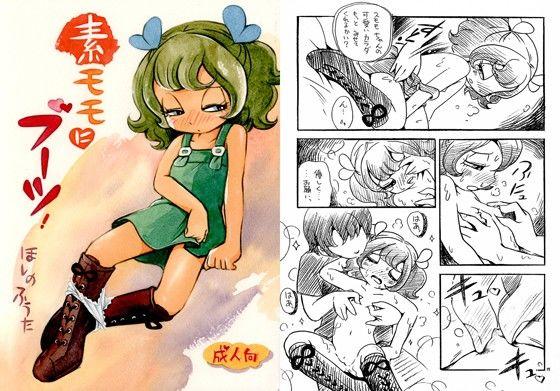 【漫画 / アニメ同人】素モモにブーツ!