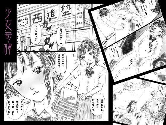 【ほっこり堂 同人】少女奇譚