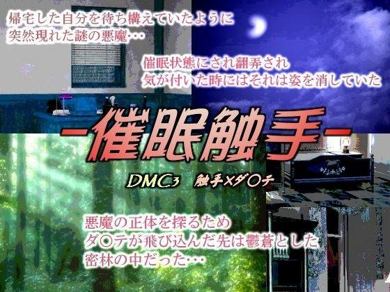 【デビルメイクライ同人】催眠触手