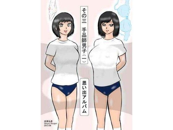 【四葉弘彦 同人】思い出アルバムその三手品師男子(一)
