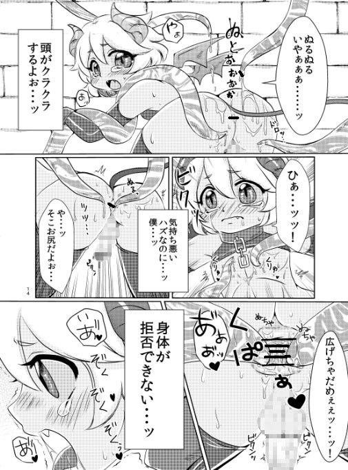 「ぱらのいあけ~じ (17)」(クール教信者)