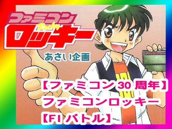 【オリジナル同人】ファミコンロッキー